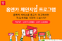 SK엔카직영, '홈엔카로 재구매 고객에 취등록세 지원'