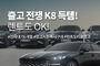기아 신차급 K8 중고차 특가기획전...최소 4,380만원